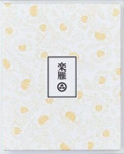 小布施堂 楽雁中  24枚 らくがん長野土産にいかがですか。...:okashiyasan:10000174