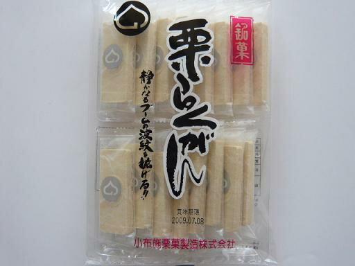 小布施栗菓 銘菓 栗らくがん 12袋入...:okashiyasan:10000165