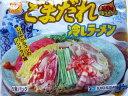 マルちゃん ごまだれ冷しラーメン(5食パック) 6袋入(夏季限定)