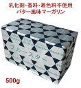 バター風味 マーガリン 500g×10個 乳化剤 香料 着色料不使用。ブルースター 業務用
