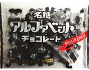 ショッピング9月10日 名糖産業 アルファベットチョコレート 191g ×12袋