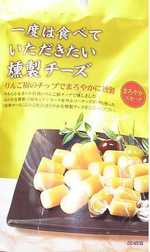 【心ばかりですが…おまけつきます☆】なとりGP燻製チーズ64g×5袋入