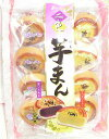 【心ばかりですが…おまけつきます☆】天恵製菓二色芋まん8個×10袋入