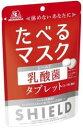 【心ばかりですが…おまけつきます☆】森永製菓食べるマスク・シールド乳酸菌タブレット33g×6袋入