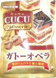【心ばかりですが…おまけつきます☆】UHA味覚糖CUCUガトーオペラ90g6袋入