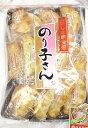 【心ばかりですが…おまけつきます☆】丸彦製菓のり子さん21枚×12袋入