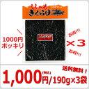 【送料無料】【メール便対応】【1000円ポッキリ】ししゃもきくらげ しその実入り 190g×3袋