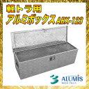 アルミス 軽トラック用アルミボックス ABX-123【アルミ合金製】【収納】【盗難防止鍵付き】