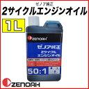 ゼノア純正2サイクルエンジンオイル FD級 1L【50:1】【混合ガソリン】【ゼノア】【チェンソー】【刈払機】