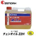 ゼノア純正チェンオイル Z2H 4L【チェンオイル】【チェーンオイル】【チェンソーオイル】
