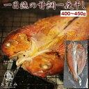 お中元 ギフト 敬老の日 プレゼント【特大】一日漁の甘鯛一夜干し 1尾(400〜450g)《