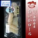 白いかロール(45g) 【袋入り】【RCP】【岡富商店】