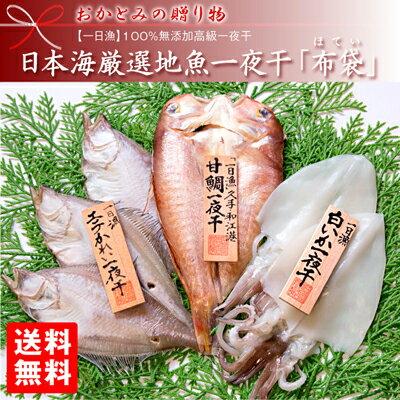 母の日ギフト 干物セット【送料無料】日本海厳選一...の商品画像