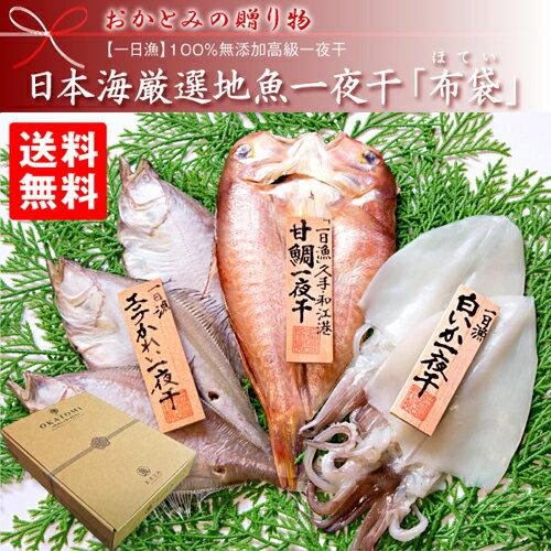 お中元 ギフト 干物セット【送料無料】日本海厳選...の商品画像