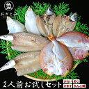 【送料無料】地魚干物 2人前お試しセット《あじ・かれい・かます・れんこ鯛》 干物セ