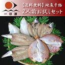 【送料無料】地魚干物 2人前お試しセット【smtb-t】【RCP】【js】【岡富商店】