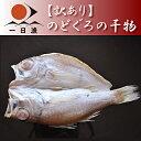 【訳あり】のどぐろの干物(一尾・200〜230g)【RCP】【岡富商店】
