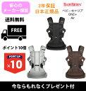 「2年保証」「日本正規品」 「送料無料」ベビービョルン ベビーキャリア 「SG新仕様」 ONE+ Air