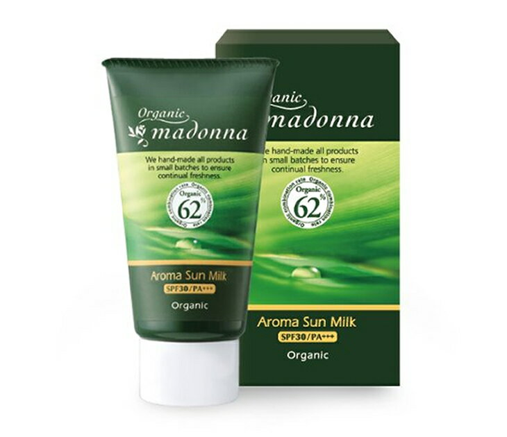 【madonnaマドンナ】オーガニックマドンナ アロマサンミルク 45gオーガニック62%のUVクリーム!無着色・無香料・紫外線吸収剤不使用!