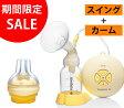 メデラ日本正規品 スイング電動さく乳器セット(Medela Swing)カーム付き
