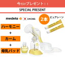メデラ日本正規品 ハーモニー手動さく乳器セット(Medela Harmony)カーム付き、ブラパッド付き、ピュアレーン2本付き【正規品】