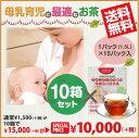 マタニティから飲むるいぼす茶(完全無農薬栽培)15パック入り×10箱セット