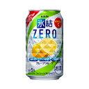 氷結果汁ゼログレープフルーツ 350ml×24本(1ケース)【キリン】【02P03Dec16】
