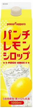 ポッカサッポロ パンチレモンシロップ 1L 業務用