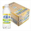 サンガリア 伊賀の天然水 炭酸水 レモン 500ml × 24本 ケース