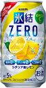 氷結果汁ゼロレモン 350ml×24本(1ケース)