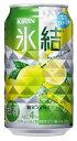 氷結果汁 サワーレモン 350ml×24本(1ケース)【キリン】【02P03Dec16】
