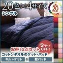 居家, 寢具, 收納 - 送料無料 メーカー直送 20色から選べる!365日気持ちいい!コットンタオルキルトケット&敷パッド シングル