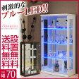 送料無料 設置無料 LEDライトで美しく映えるECOコレクションラック ハピネス 幅70cm ロータイプ 完成品 飾り棚 ショーケース ガラスコレクション
