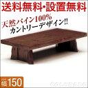 【送料無料/設置無料】 座卓 コロラド 幅150cm ダークブラウン 完成品 テーブル 座卓