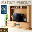 AVボード 木製 引き出し付 壁面収納 TV台 チェスト 国産 日本製 スローダウンステー アルダー テレビ台 テレビボード