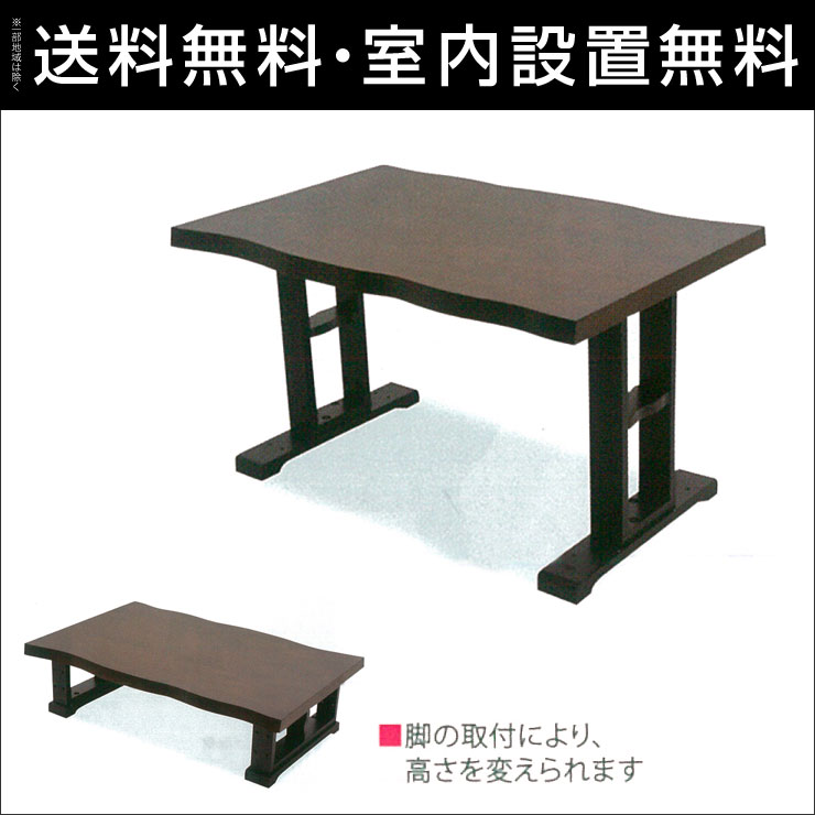 送料無料 設置無料 完成品 輸入品 雁 幅125cm ブラウンテーブル 座卓 ローテーブル リビングテーブル ちゃぶ台 テーブル 座卓 ローテーブル リビングテーブル ちゃぶ台 木製 和風 オーク コーヒーテーブル 食卓