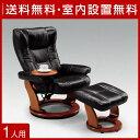 1人掛 1P 1人 一人 足置き オットマン 椅子 チェア オフィスチェア パーソナルチェア リクライニングチェア 革 高級革 レザー