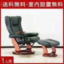 椅子 チェア オフィスチェア パーソナルチェア リクライニングチェア 革 高級革 レザー 1人掛 1P 1人 一人 足置き オットマン