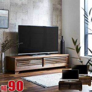 テレビ台 ローボード 都 幅90 テレビボード ロータイ