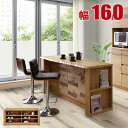 バーカウンターテーブル おしゃれ バーカウンター 響'26 160バーカウンター WO キッチンカウンター 幅180 バーテーブル ダイニングテーブル 完成品 日本製 送料無料