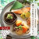 【送料無料】 新バラエティーセット(魚) 8種類 惣菜 セッ...