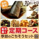 【送料無料】 定期 季節のおすすめ お惣菜セット 7種 惣菜 無添加 定期コース 毎月お届け 全12回