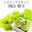 岡山県産 シャインマスカット 晴王 青秀品 2房400g×2 贈答用 葡萄 ブド