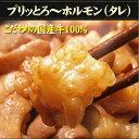 プリッとろ〜ホルモン(タレ)200g 焼き 焼肉 焼き肉 炒...