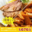 食品 - 柔らか味噌ホルモン・豚ロース生姜焼きセット