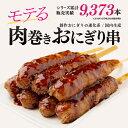 肉巻きおにぎり串7本入×2袋セット (肉巻き おにぎり 惣菜 おかず 冷凍食品 )(つまみ おかず