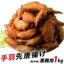 男の手羽先唐揚げ(からあげ) 1kg 20本入り( 唐揚げ とり唐揚げ 名古屋風 惣菜 おか