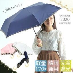 <strong>日傘</strong> 折りたたみ 完全遮光 遮熱 UVカット 折りたたみ傘 100% 遮光 レディース 軽量 軽い 晴雨兼用 おしゃれ 折り畳み <strong>日傘</strong> 傘 かわいい スカラップ レース プレゼント