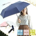 日傘 折りたたみ 完全遮光 遮熱 UVカット 折りたたみ傘 100% 遮光 レディース 軽量 軽い 晴雨兼用 おしゃれ 折り畳み 日傘 傘 かわいい スカラップ レース プレゼント 母の日 ギフト