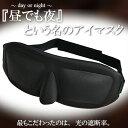 【収納袋&耳栓付き】アイマスク 安眠 立体型 3Dアイマスク...